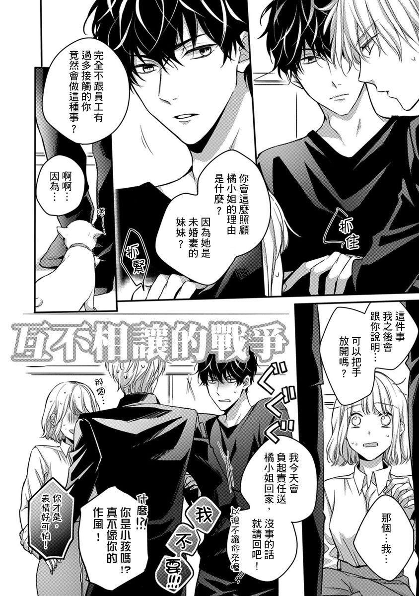 [Shichigatsu Motomi]  Sonna Kao shite, Sasotteru? ~Dekiai Shachou to Migawari Omiaikekkon!?~ 1-11  這種表情,在誘惑我嗎?~溺愛社長和替身相親結婚!? [Chinese] [拾荒者汉化组] 129