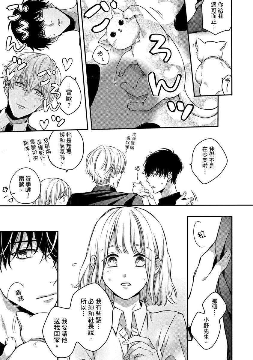 [Shichigatsu Motomi]  Sonna Kao shite, Sasotteru? ~Dekiai Shachou to Migawari Omiaikekkon!?~ 1-11  這種表情,在誘惑我嗎?~溺愛社長和替身相親結婚!? [Chinese] [拾荒者汉化组] 130