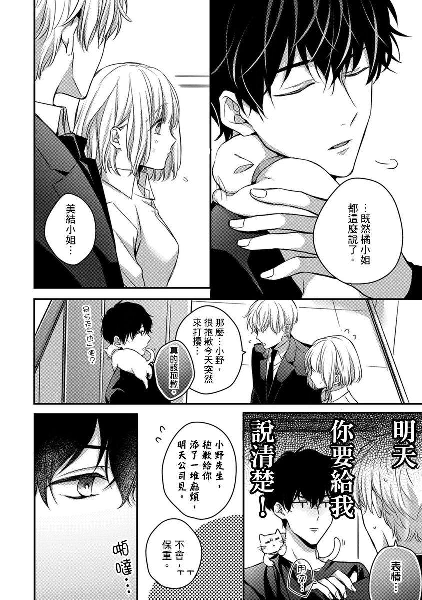 [Shichigatsu Motomi]  Sonna Kao shite, Sasotteru? ~Dekiai Shachou to Migawari Omiaikekkon!?~ 1-11  這種表情,在誘惑我嗎?~溺愛社長和替身相親結婚!? [Chinese] [拾荒者汉化组] 131