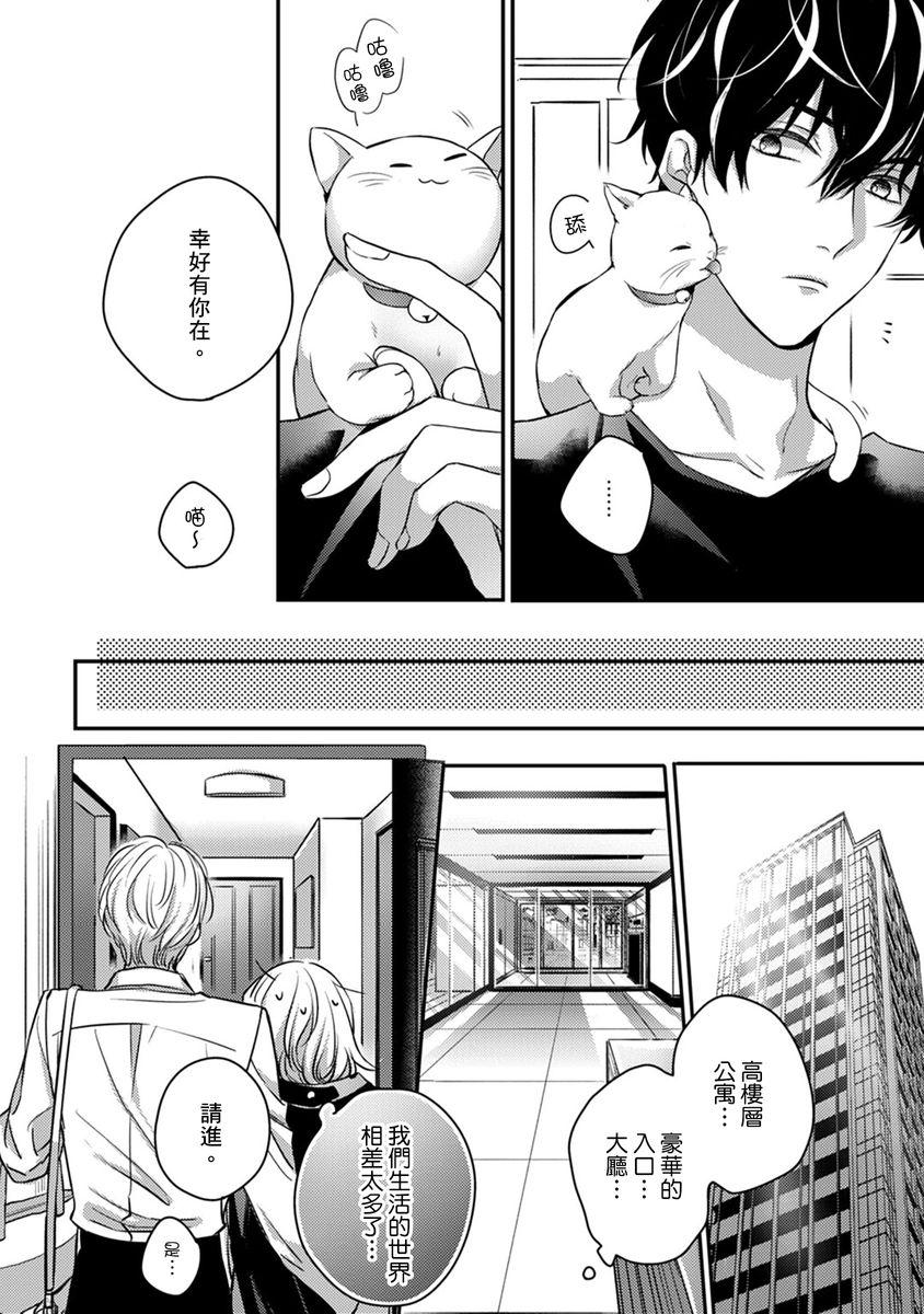 [Shichigatsu Motomi]  Sonna Kao shite, Sasotteru? ~Dekiai Shachou to Migawari Omiaikekkon!?~ 1-11  這種表情,在誘惑我嗎?~溺愛社長和替身相親結婚!? [Chinese] [拾荒者汉化组] 133
