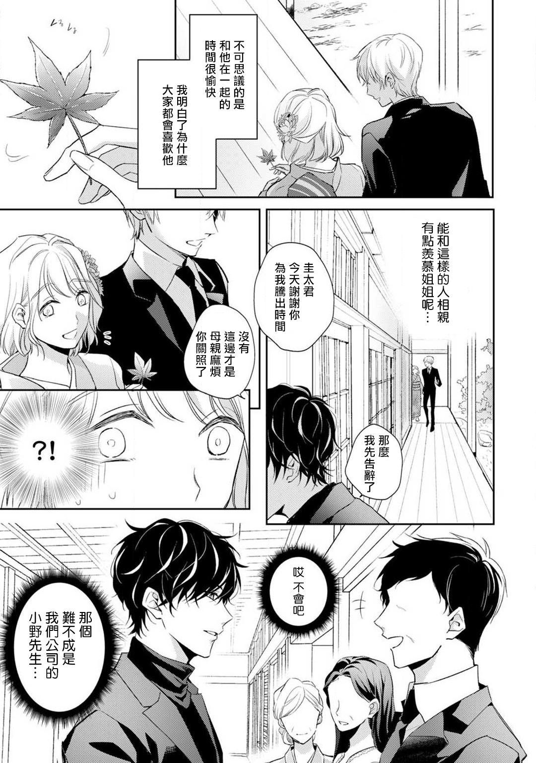 [Shichigatsu Motomi]  Sonna Kao shite, Sasotteru? ~Dekiai Shachou to Migawari Omiaikekkon!?~ 1-11  這種表情,在誘惑我嗎?~溺愛社長和替身相親結婚!? [Chinese] [拾荒者汉化组] 13