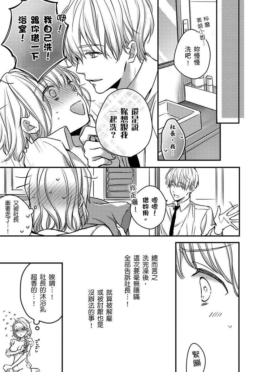 [Shichigatsu Motomi]  Sonna Kao shite, Sasotteru? ~Dekiai Shachou to Migawari Omiaikekkon!?~ 1-11  這種表情,在誘惑我嗎?~溺愛社長和替身相親結婚!? [Chinese] [拾荒者汉化组] 143