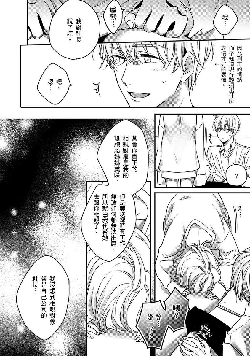[Shichigatsu Motomi]  Sonna Kao shite, Sasotteru? ~Dekiai Shachou to Migawari Omiaikekkon!?~ 1-11  這種表情,在誘惑我嗎?~溺愛社長和替身相親結婚!? [Chinese] [拾荒者汉化组] 146