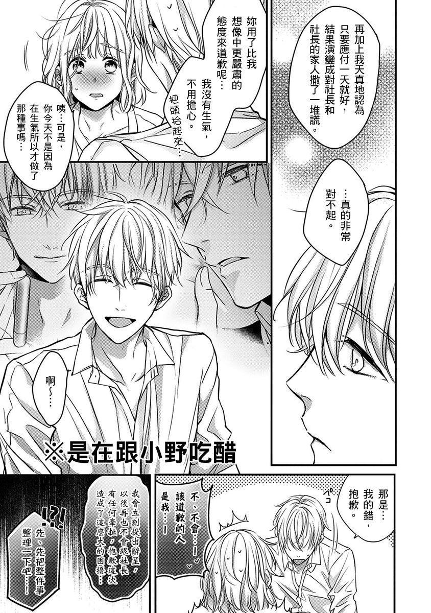 [Shichigatsu Motomi]  Sonna Kao shite, Sasotteru? ~Dekiai Shachou to Migawari Omiaikekkon!?~ 1-11  這種表情,在誘惑我嗎?~溺愛社長和替身相親結婚!? [Chinese] [拾荒者汉化组] 147