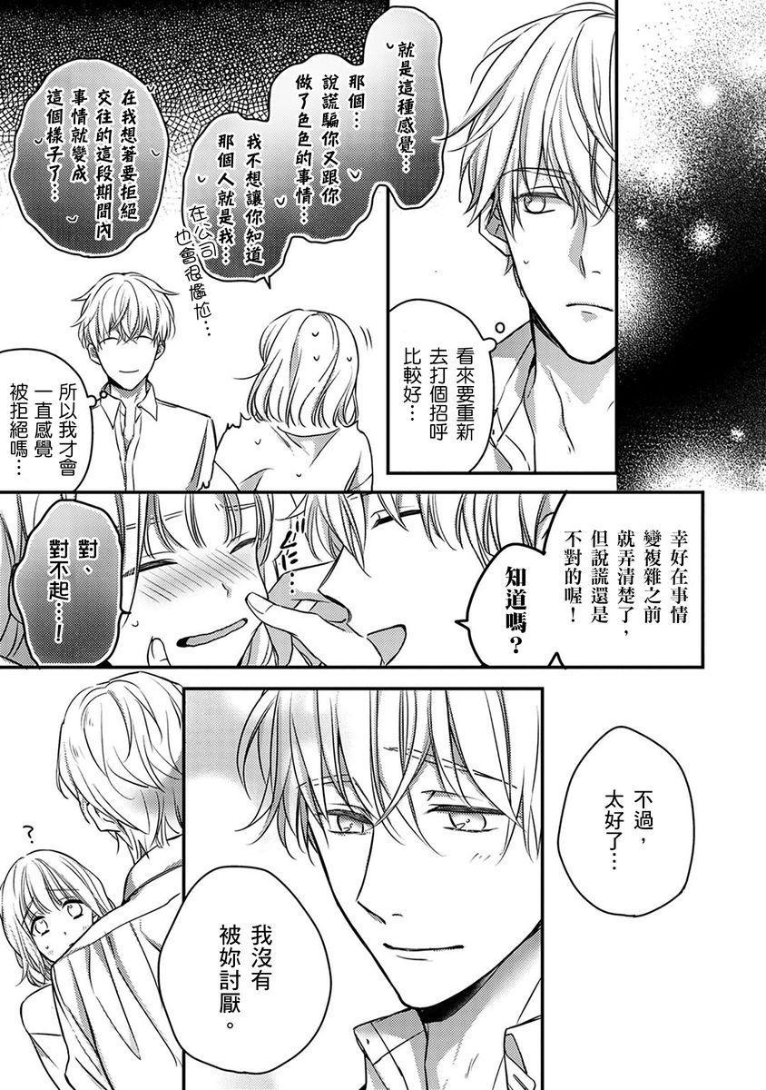 [Shichigatsu Motomi]  Sonna Kao shite, Sasotteru? ~Dekiai Shachou to Migawari Omiaikekkon!?~ 1-11  這種表情,在誘惑我嗎?~溺愛社長和替身相親結婚!? [Chinese] [拾荒者汉化组] 149