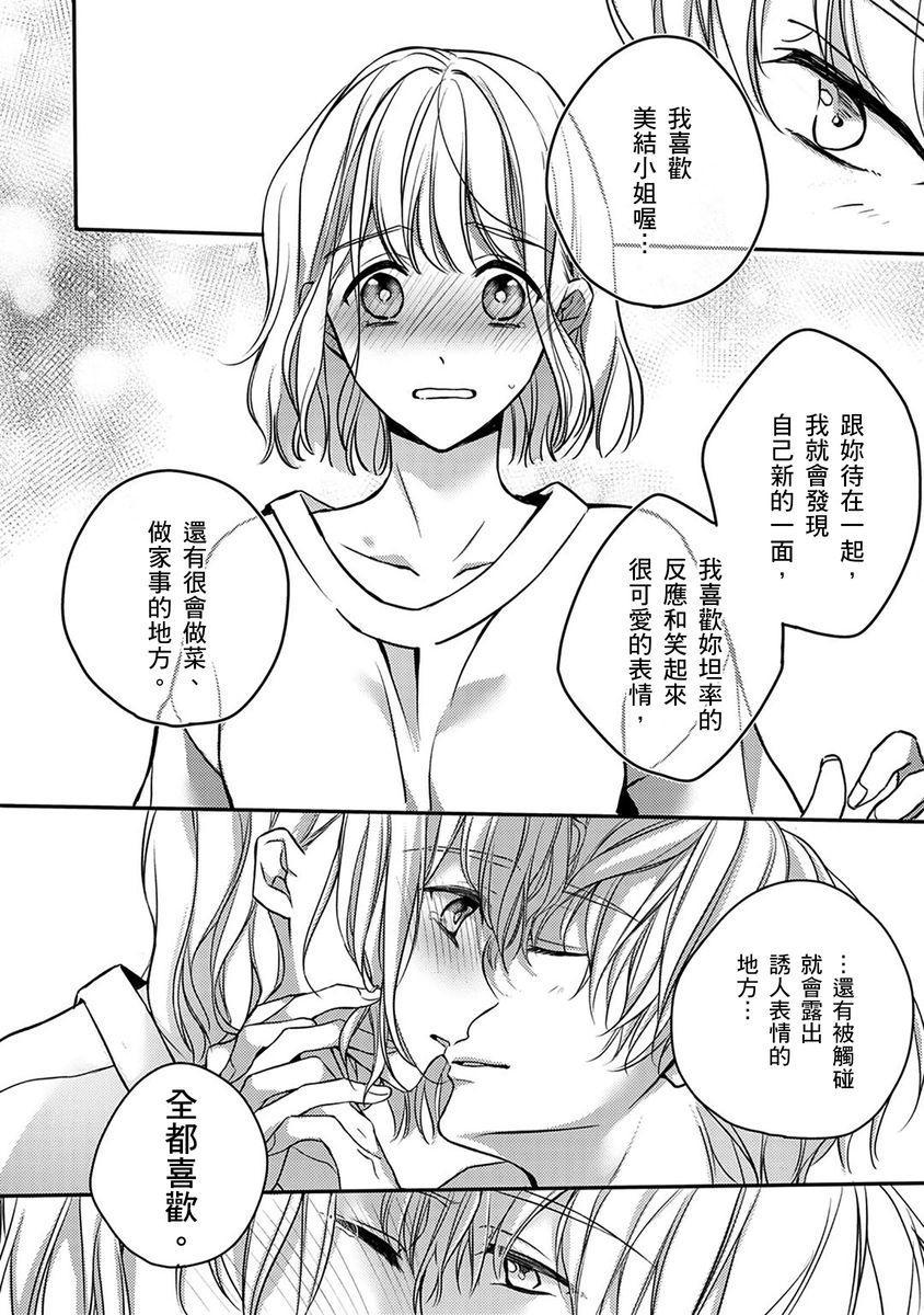 [Shichigatsu Motomi]  Sonna Kao shite, Sasotteru? ~Dekiai Shachou to Migawari Omiaikekkon!?~ 1-11  這種表情,在誘惑我嗎?~溺愛社長和替身相親結婚!? [Chinese] [拾荒者汉化组] 152