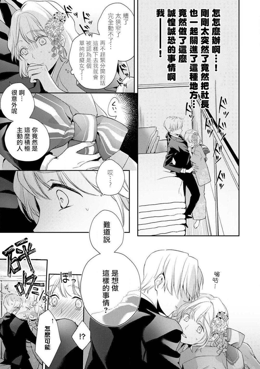 [Shichigatsu Motomi]  Sonna Kao shite, Sasotteru? ~Dekiai Shachou to Migawari Omiaikekkon!?~ 1-11  這種表情,在誘惑我嗎?~溺愛社長和替身相親結婚!? [Chinese] [拾荒者汉化组] 15