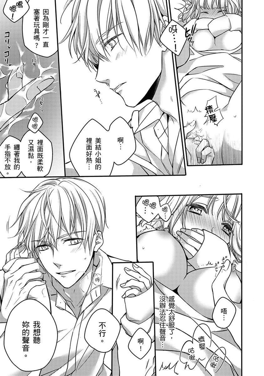 [Shichigatsu Motomi]  Sonna Kao shite, Sasotteru? ~Dekiai Shachou to Migawari Omiaikekkon!?~ 1-11  這種表情,在誘惑我嗎?~溺愛社長和替身相親結婚!? [Chinese] [拾荒者汉化组] 159