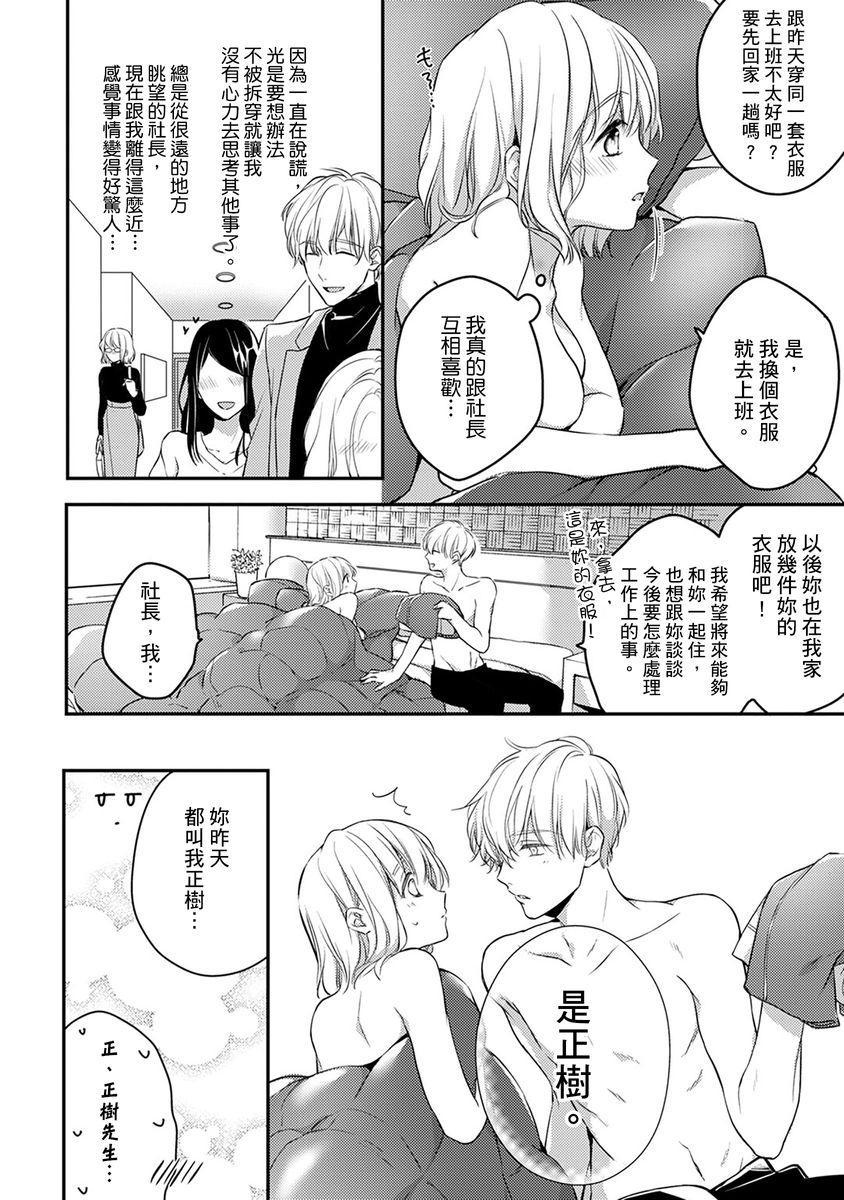 [Shichigatsu Motomi]  Sonna Kao shite, Sasotteru? ~Dekiai Shachou to Migawari Omiaikekkon!?~ 1-11  這種表情,在誘惑我嗎?~溺愛社長和替身相親結婚!? [Chinese] [拾荒者汉化组] 168