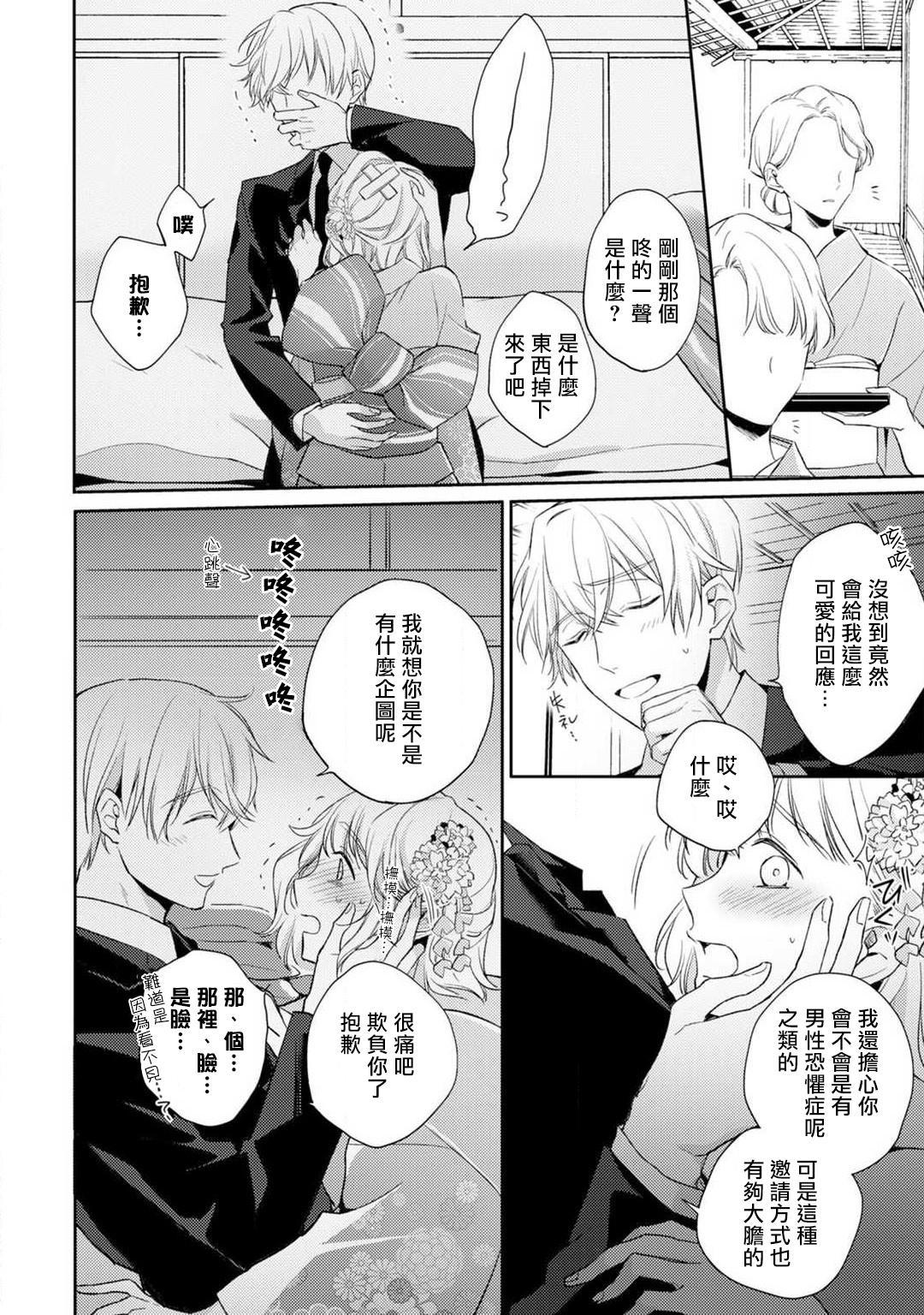 [Shichigatsu Motomi]  Sonna Kao shite, Sasotteru? ~Dekiai Shachou to Migawari Omiaikekkon!?~ 1-11  這種表情,在誘惑我嗎?~溺愛社長和替身相親結婚!? [Chinese] [拾荒者汉化组] 16