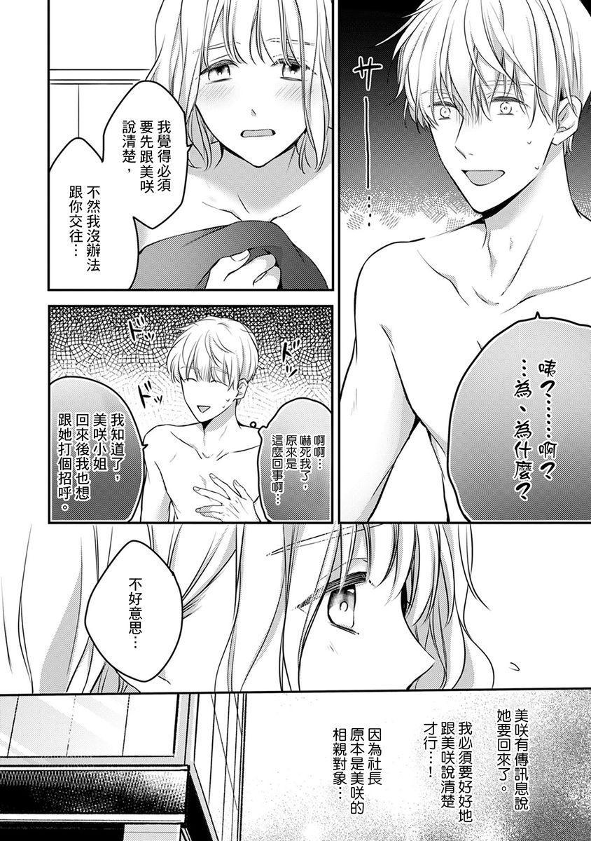 [Shichigatsu Motomi]  Sonna Kao shite, Sasotteru? ~Dekiai Shachou to Migawari Omiaikekkon!?~ 1-11  這種表情,在誘惑我嗎?~溺愛社長和替身相親結婚!? [Chinese] [拾荒者汉化组] 170