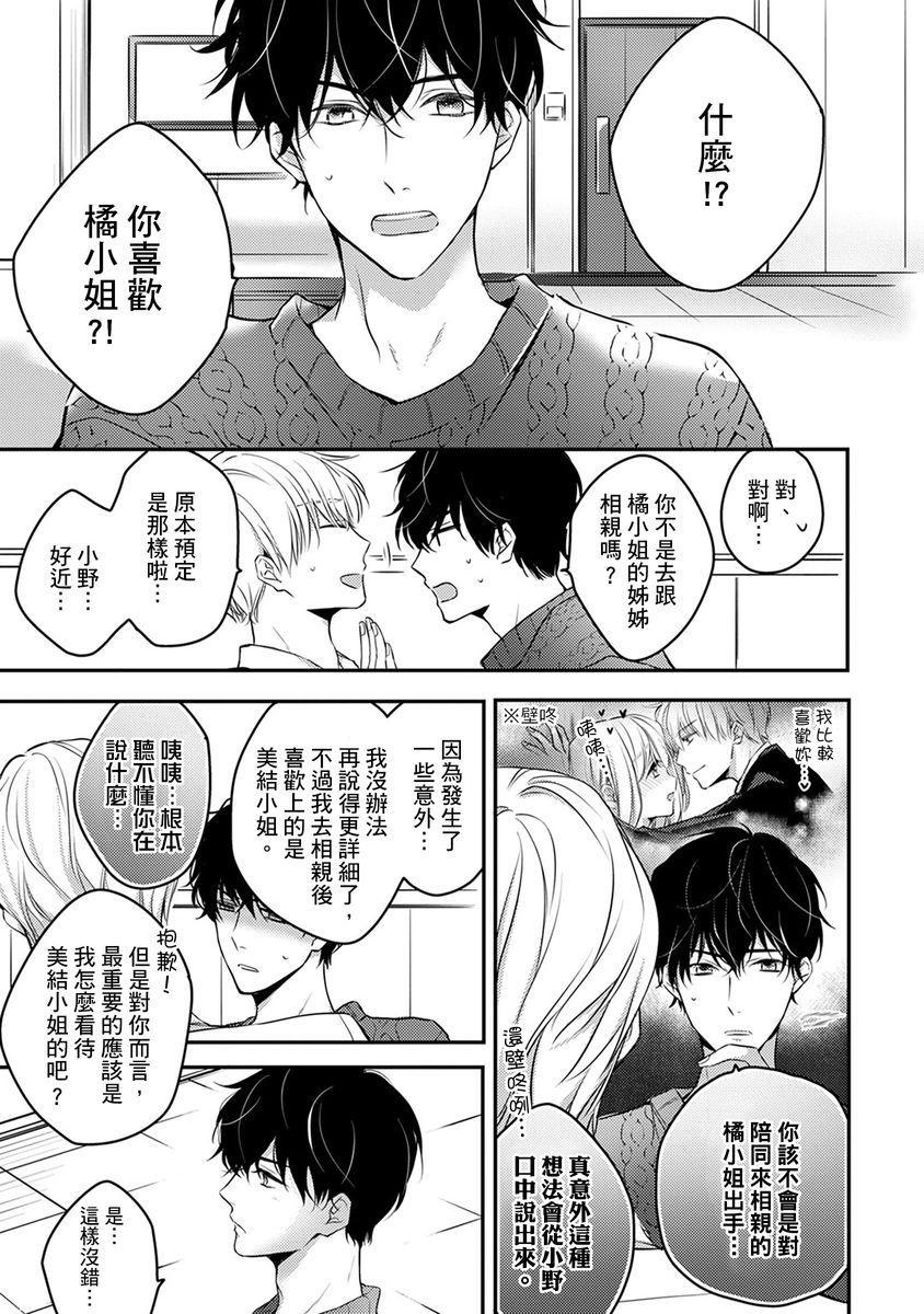 [Shichigatsu Motomi]  Sonna Kao shite, Sasotteru? ~Dekiai Shachou to Migawari Omiaikekkon!?~ 1-11  這種表情,在誘惑我嗎?~溺愛社長和替身相親結婚!? [Chinese] [拾荒者汉化组] 171