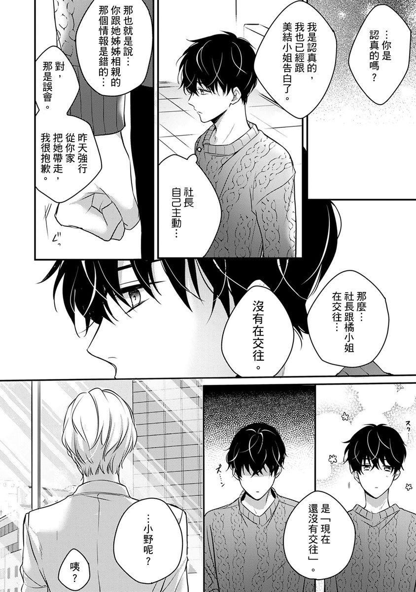 [Shichigatsu Motomi]  Sonna Kao shite, Sasotteru? ~Dekiai Shachou to Migawari Omiaikekkon!?~ 1-11  這種表情,在誘惑我嗎?~溺愛社長和替身相親結婚!? [Chinese] [拾荒者汉化组] 172