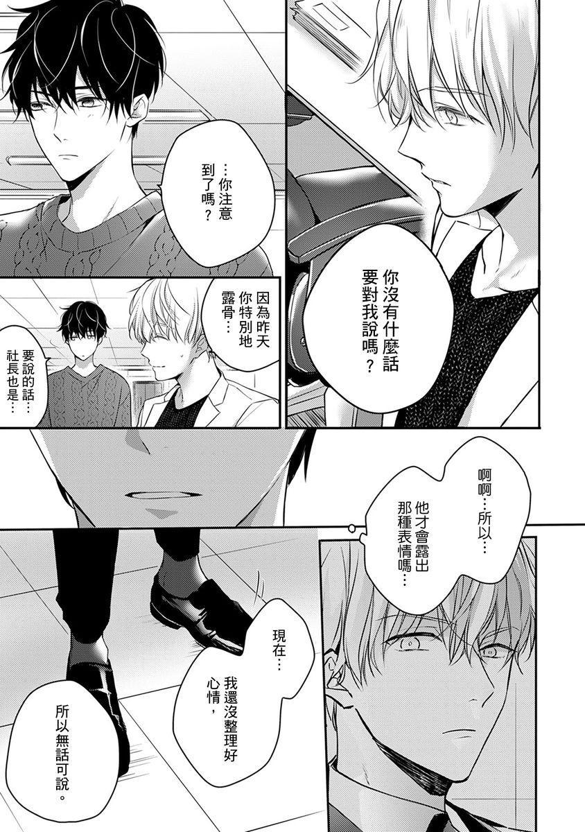 [Shichigatsu Motomi]  Sonna Kao shite, Sasotteru? ~Dekiai Shachou to Migawari Omiaikekkon!?~ 1-11  這種表情,在誘惑我嗎?~溺愛社長和替身相親結婚!? [Chinese] [拾荒者汉化组] 173