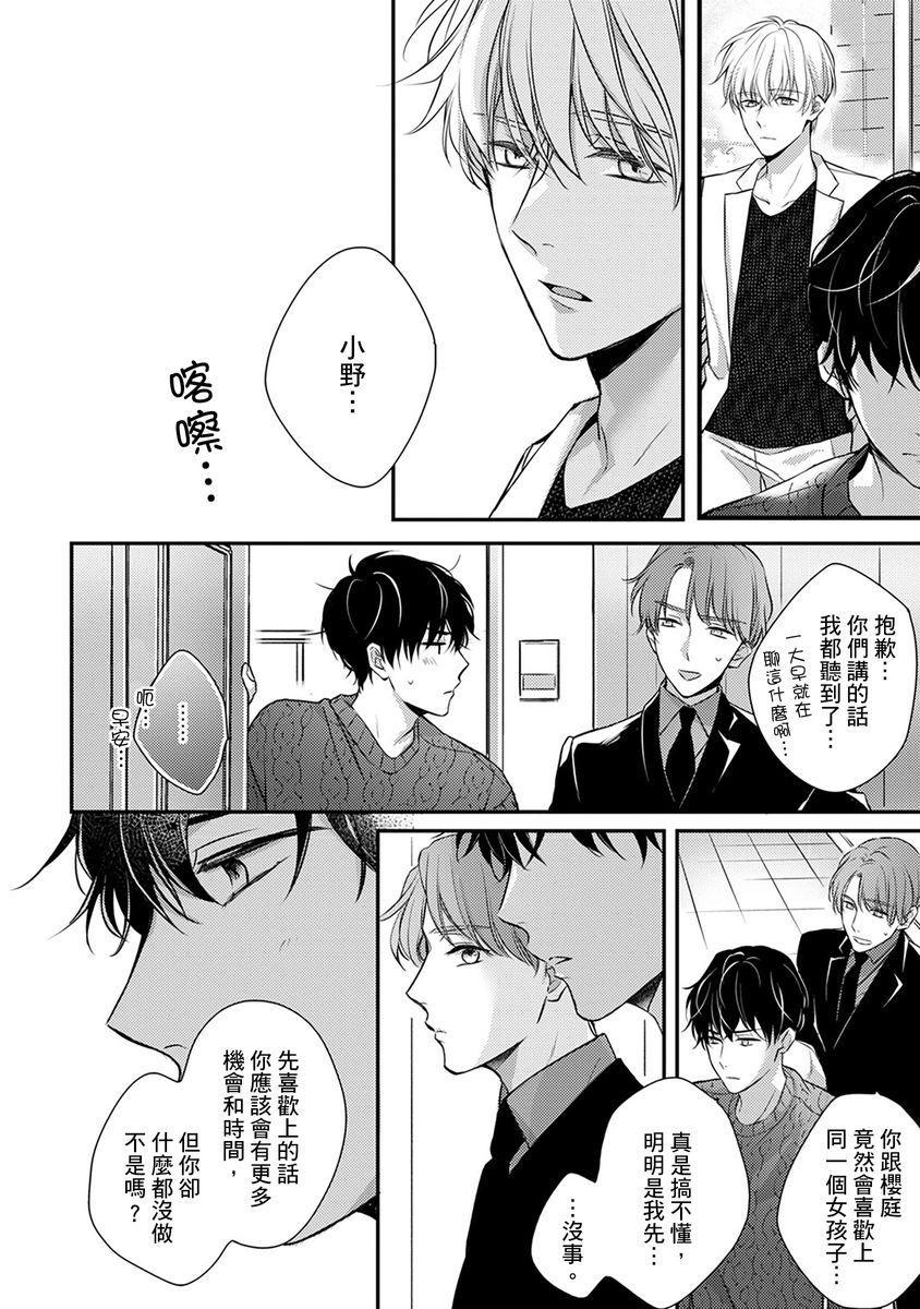 [Shichigatsu Motomi]  Sonna Kao shite, Sasotteru? ~Dekiai Shachou to Migawari Omiaikekkon!?~ 1-11  這種表情,在誘惑我嗎?~溺愛社長和替身相親結婚!? [Chinese] [拾荒者汉化组] 174