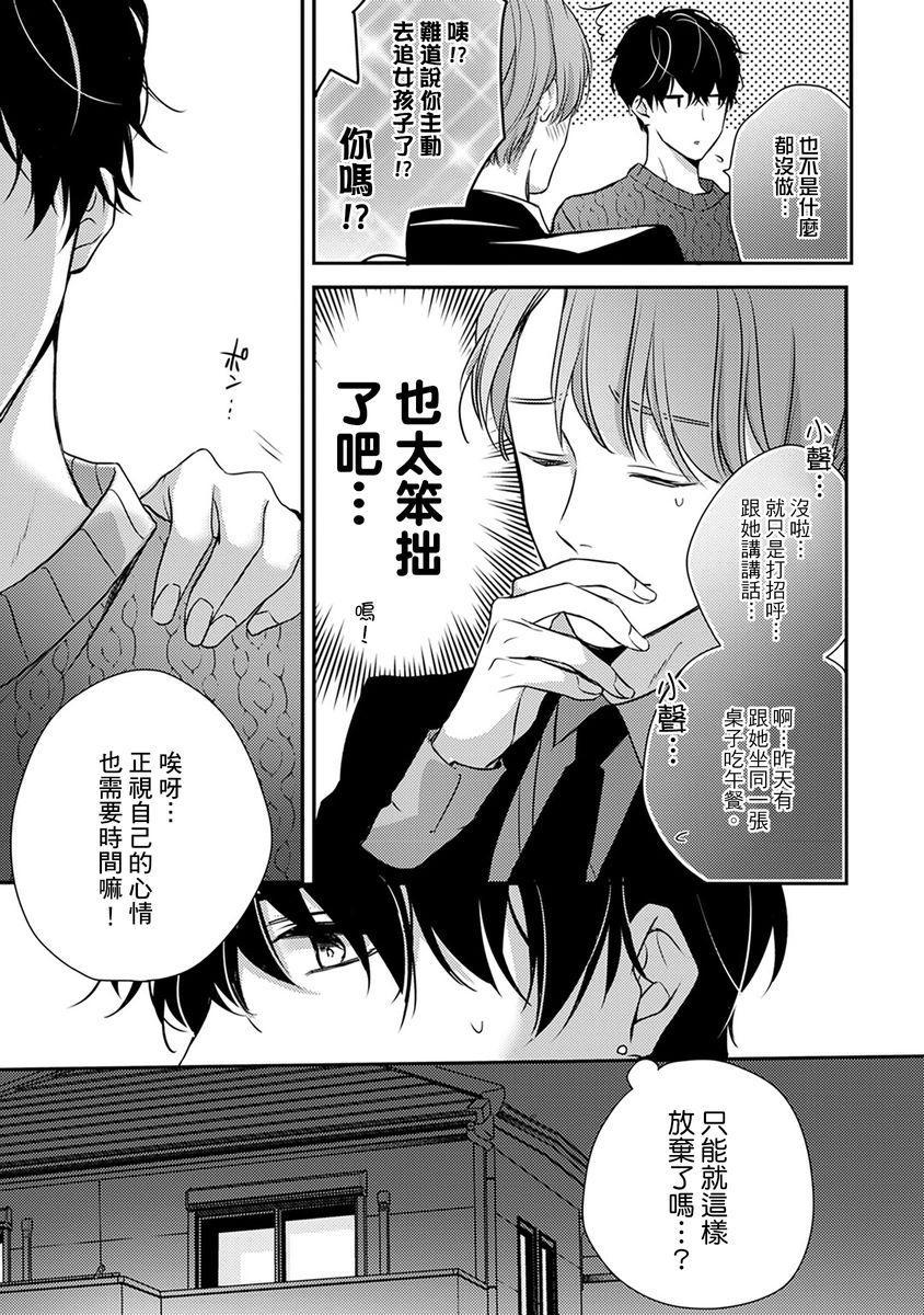 [Shichigatsu Motomi]  Sonna Kao shite, Sasotteru? ~Dekiai Shachou to Migawari Omiaikekkon!?~ 1-11  這種表情,在誘惑我嗎?~溺愛社長和替身相親結婚!? [Chinese] [拾荒者汉化组] 175