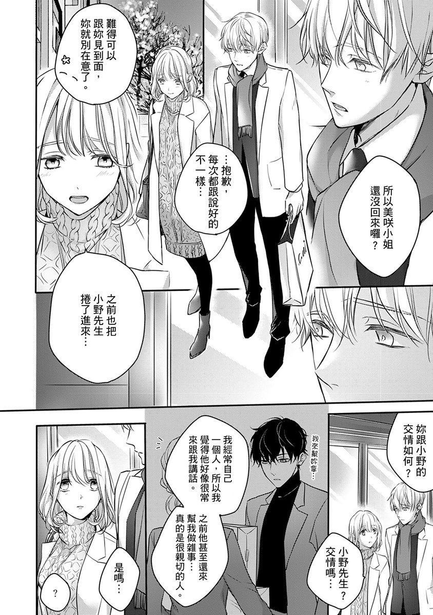 [Shichigatsu Motomi]  Sonna Kao shite, Sasotteru? ~Dekiai Shachou to Migawari Omiaikekkon!?~ 1-11  這種表情,在誘惑我嗎?~溺愛社長和替身相親結婚!? [Chinese] [拾荒者汉化组] 178