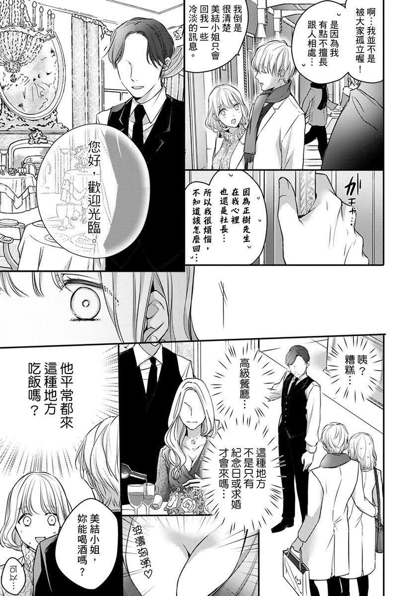 [Shichigatsu Motomi]  Sonna Kao shite, Sasotteru? ~Dekiai Shachou to Migawari Omiaikekkon!?~ 1-11  這種表情,在誘惑我嗎?~溺愛社長和替身相親結婚!? [Chinese] [拾荒者汉化组] 179
