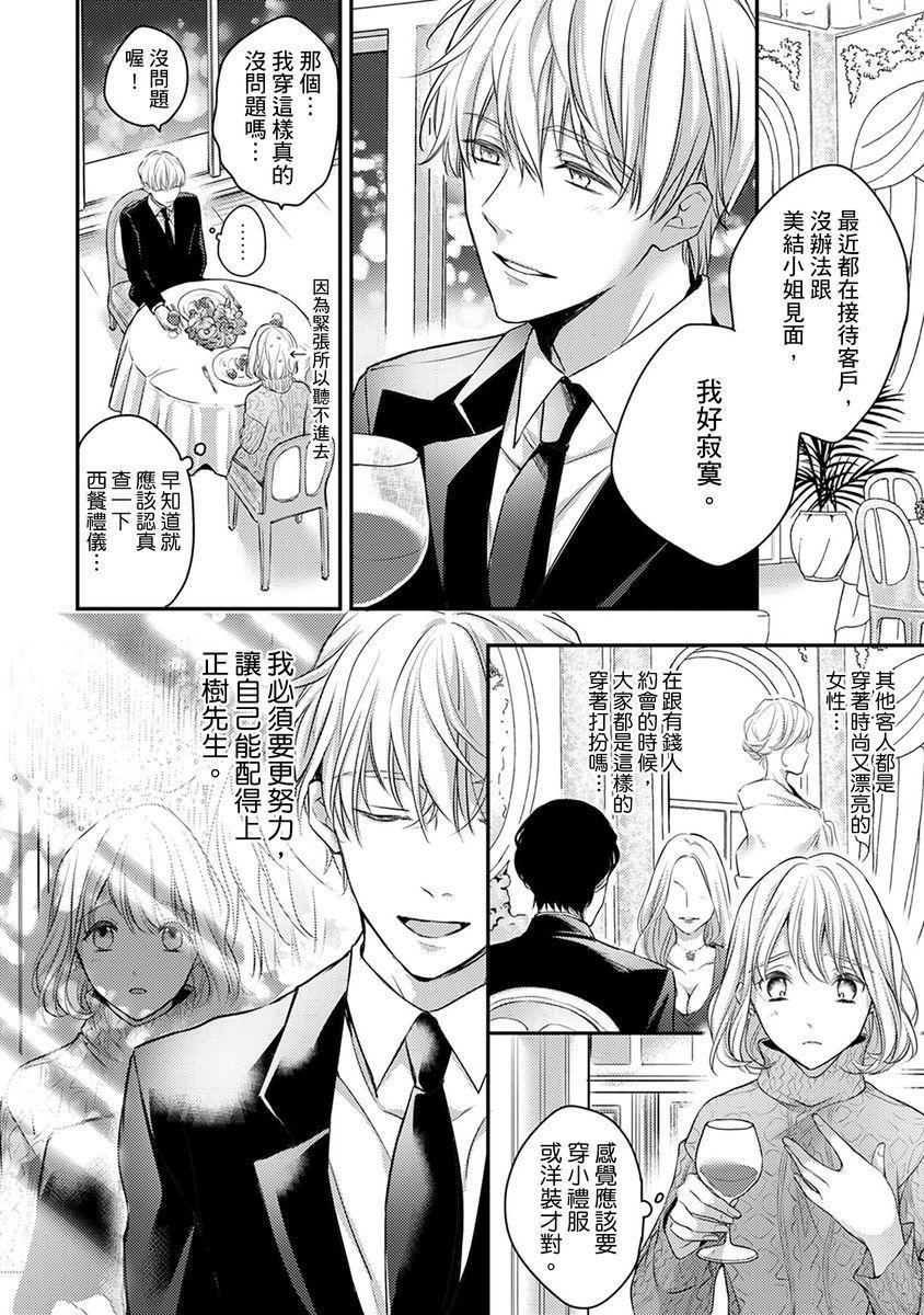 [Shichigatsu Motomi]  Sonna Kao shite, Sasotteru? ~Dekiai Shachou to Migawari Omiaikekkon!?~ 1-11  這種表情,在誘惑我嗎?~溺愛社長和替身相親結婚!? [Chinese] [拾荒者汉化组] 180