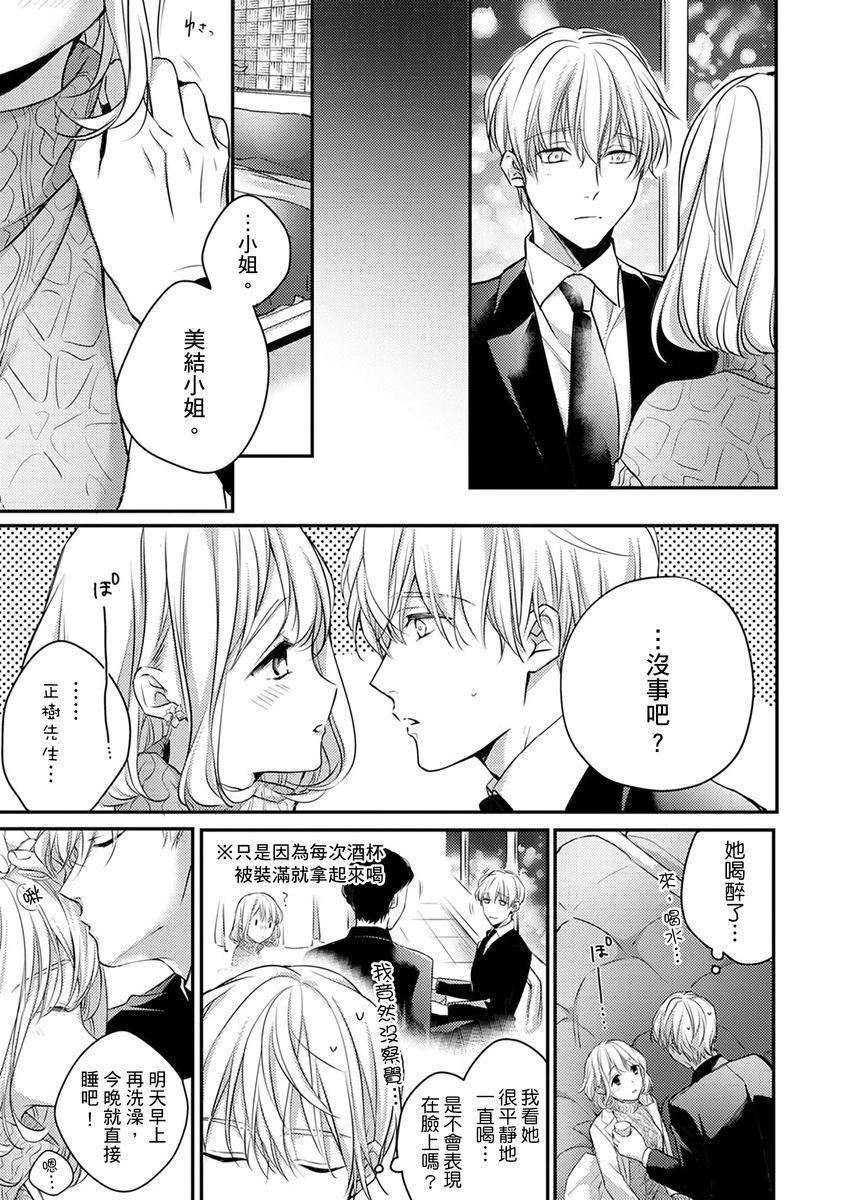 [Shichigatsu Motomi]  Sonna Kao shite, Sasotteru? ~Dekiai Shachou to Migawari Omiaikekkon!?~ 1-11  這種表情,在誘惑我嗎?~溺愛社長和替身相親結婚!? [Chinese] [拾荒者汉化组] 181