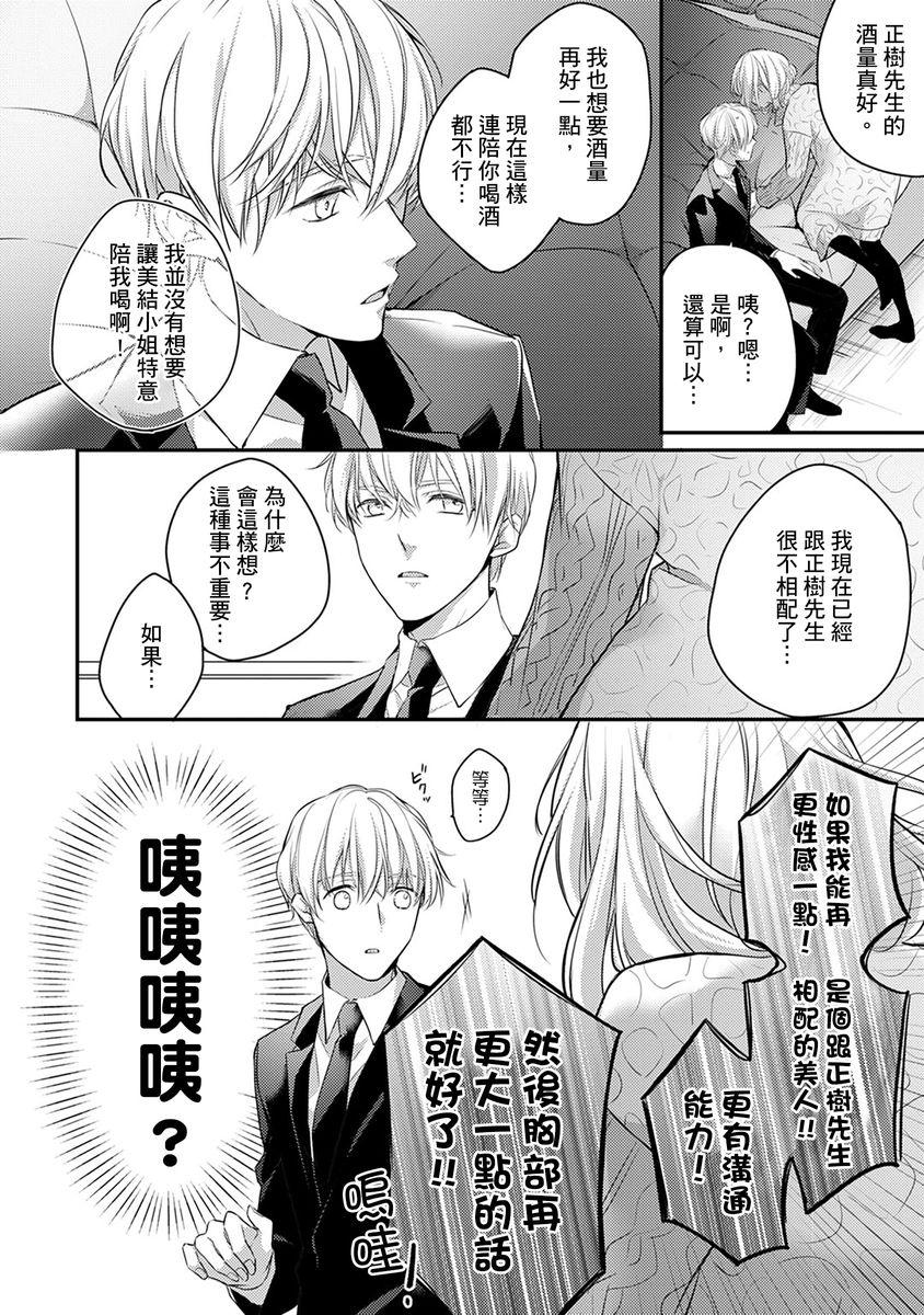 [Shichigatsu Motomi]  Sonna Kao shite, Sasotteru? ~Dekiai Shachou to Migawari Omiaikekkon!?~ 1-11  這種表情,在誘惑我嗎?~溺愛社長和替身相親結婚!? [Chinese] [拾荒者汉化组] 182