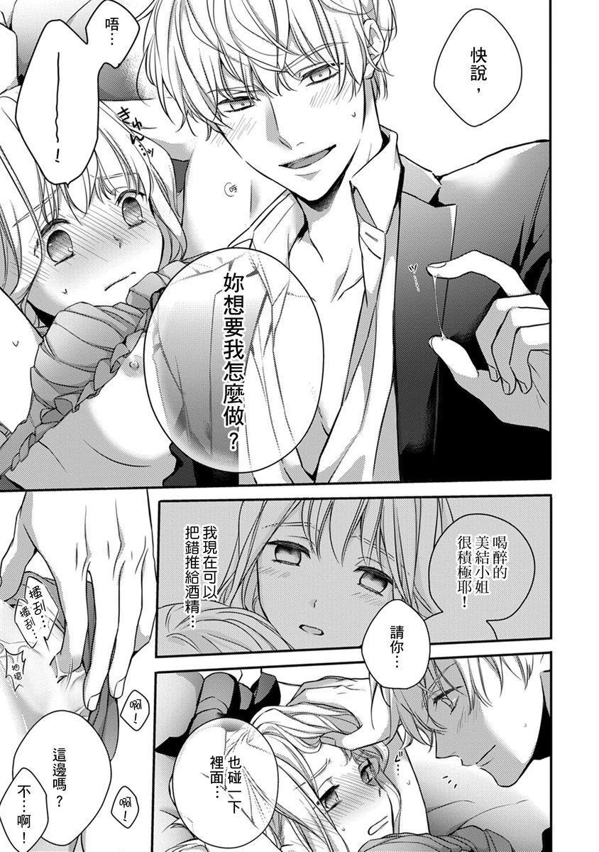[Shichigatsu Motomi]  Sonna Kao shite, Sasotteru? ~Dekiai Shachou to Migawari Omiaikekkon!?~ 1-11  這種表情,在誘惑我嗎?~溺愛社長和替身相親結婚!? [Chinese] [拾荒者汉化组] 194