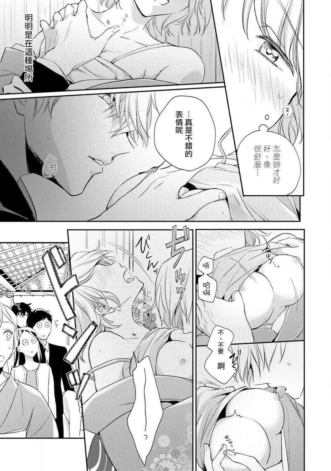 [Shichigatsu Motomi]  Sonna Kao shite, Sasotteru? ~Dekiai Shachou to Migawari Omiaikekkon!?~ 1-11  這種表情,在誘惑我嗎?~溺愛社長和替身相親結婚!? [Chinese] [拾荒者汉化组] 19
