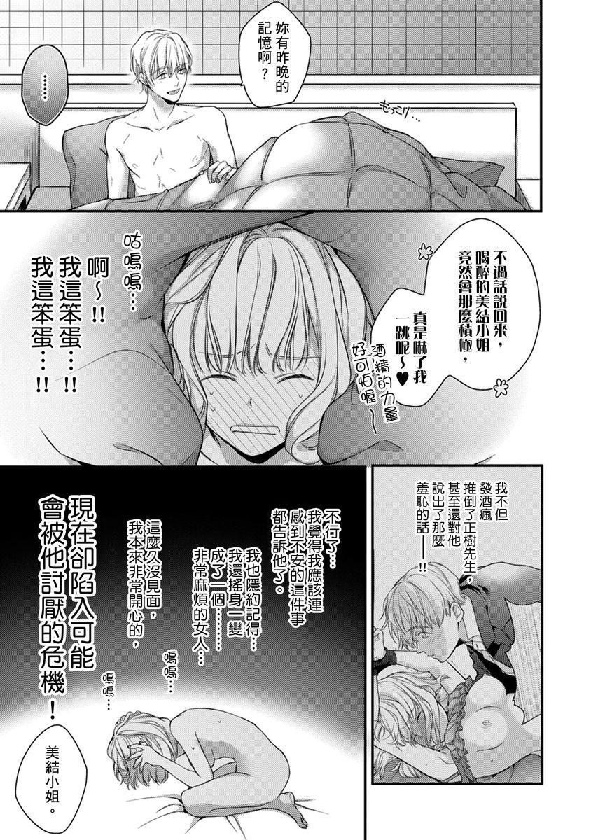 [Shichigatsu Motomi]  Sonna Kao shite, Sasotteru? ~Dekiai Shachou to Migawari Omiaikekkon!?~ 1-11  這種表情,在誘惑我嗎?~溺愛社長和替身相親結婚!? [Chinese] [拾荒者汉化组] 200