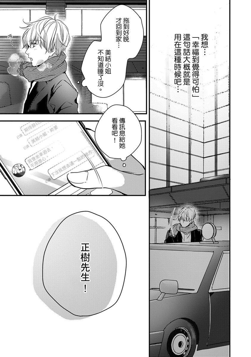 [Shichigatsu Motomi]  Sonna Kao shite, Sasotteru? ~Dekiai Shachou to Migawari Omiaikekkon!?~ 1-11  這種表情,在誘惑我嗎?~溺愛社長和替身相親結婚!? [Chinese] [拾荒者汉化组] 202