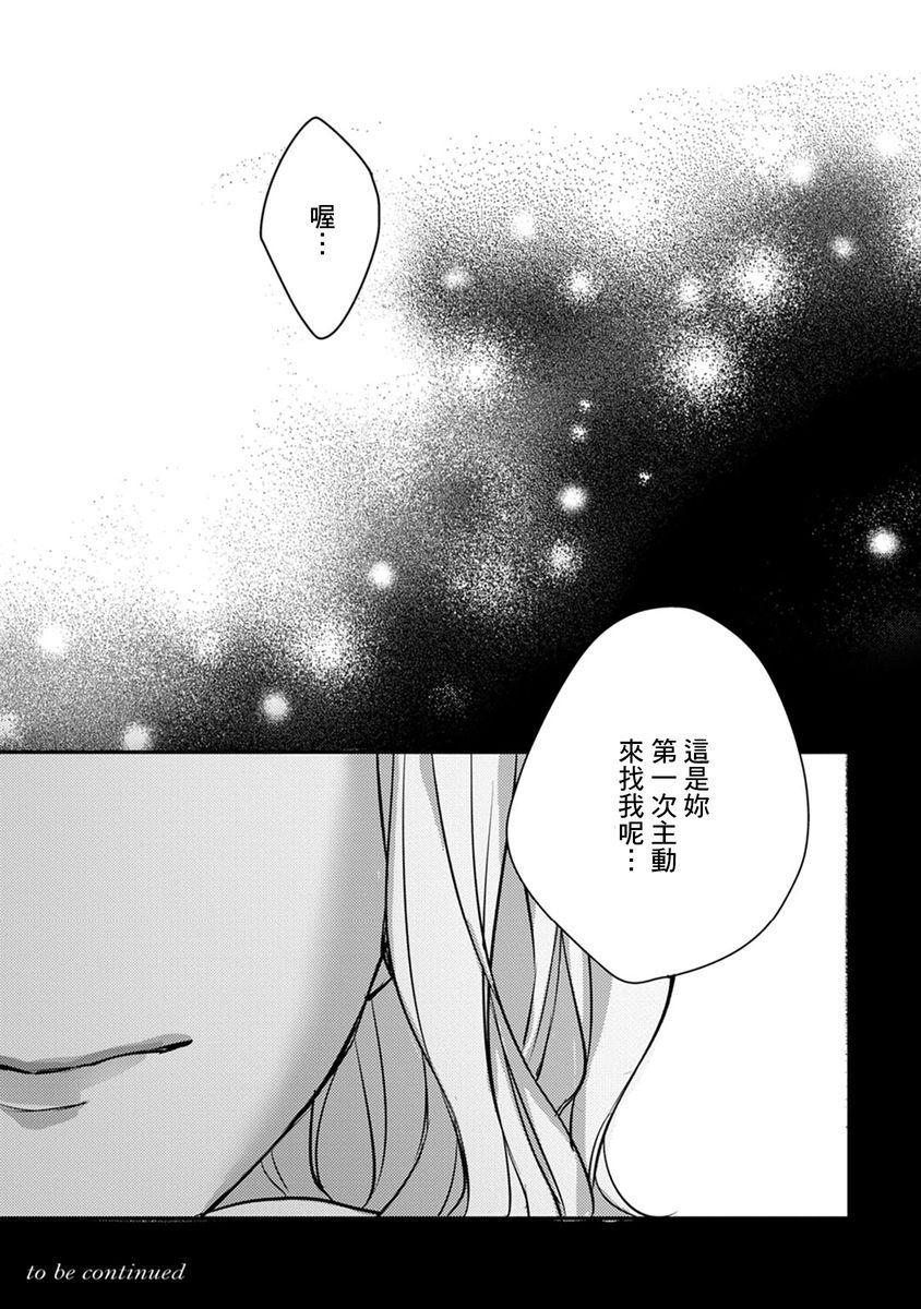 [Shichigatsu Motomi]  Sonna Kao shite, Sasotteru? ~Dekiai Shachou to Migawari Omiaikekkon!?~ 1-11  這種表情,在誘惑我嗎?~溺愛社長和替身相親結婚!? [Chinese] [拾荒者汉化组] 204
