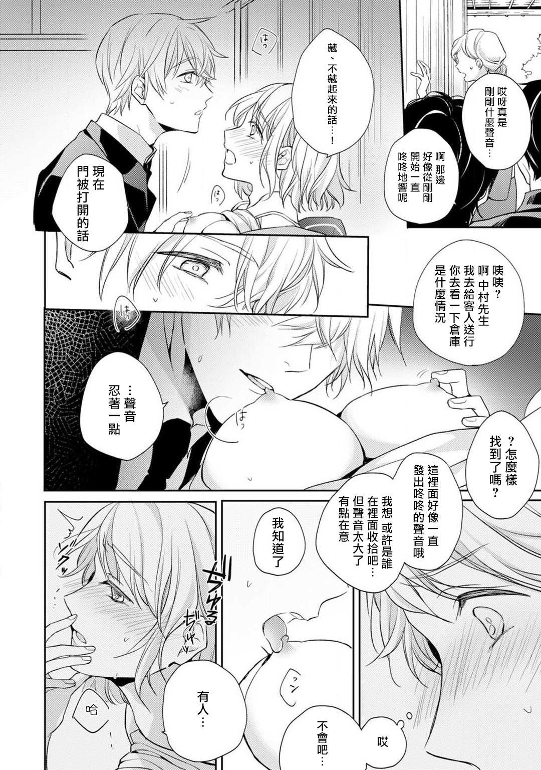 [Shichigatsu Motomi]  Sonna Kao shite, Sasotteru? ~Dekiai Shachou to Migawari Omiaikekkon!?~ 1-11  這種表情,在誘惑我嗎?~溺愛社長和替身相親結婚!? [Chinese] [拾荒者汉化组] 20
