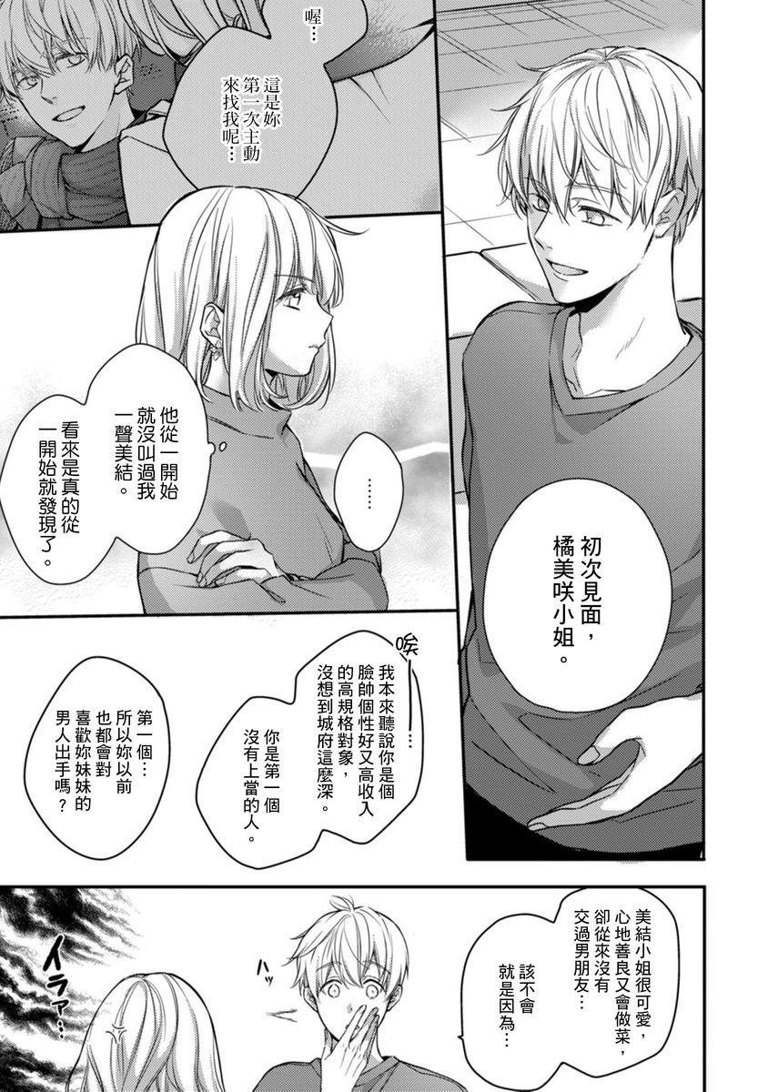 [Shichigatsu Motomi]  Sonna Kao shite, Sasotteru? ~Dekiai Shachou to Migawari Omiaikekkon!?~ 1-11  這種表情,在誘惑我嗎?~溺愛社長和替身相親結婚!? [Chinese] [拾荒者汉化组] 212