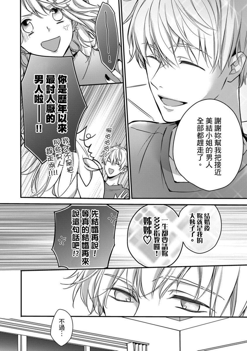 [Shichigatsu Motomi]  Sonna Kao shite, Sasotteru? ~Dekiai Shachou to Migawari Omiaikekkon!?~ 1-11  這種表情,在誘惑我嗎?~溺愛社長和替身相親結婚!? [Chinese] [拾荒者汉化组] 213