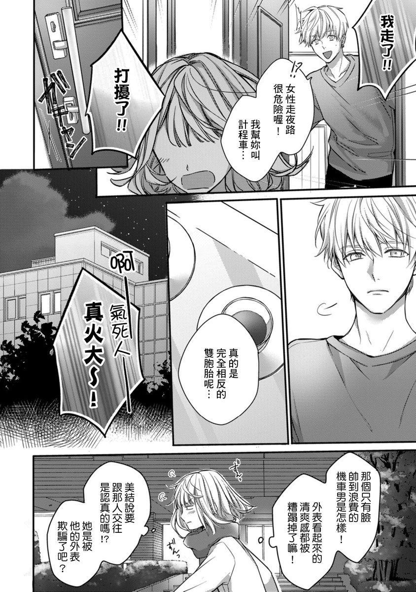 [Shichigatsu Motomi]  Sonna Kao shite, Sasotteru? ~Dekiai Shachou to Migawari Omiaikekkon!?~ 1-11  這種表情,在誘惑我嗎?~溺愛社長和替身相親結婚!? [Chinese] [拾荒者汉化组] 215