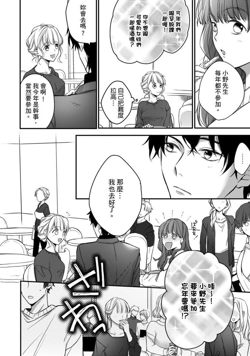 [Shichigatsu Motomi]  Sonna Kao shite, Sasotteru? ~Dekiai Shachou to Migawari Omiaikekkon!?~ 1-11  這種表情,在誘惑我嗎?~溺愛社長和替身相親結婚!? [Chinese] [拾荒者汉化组] 217