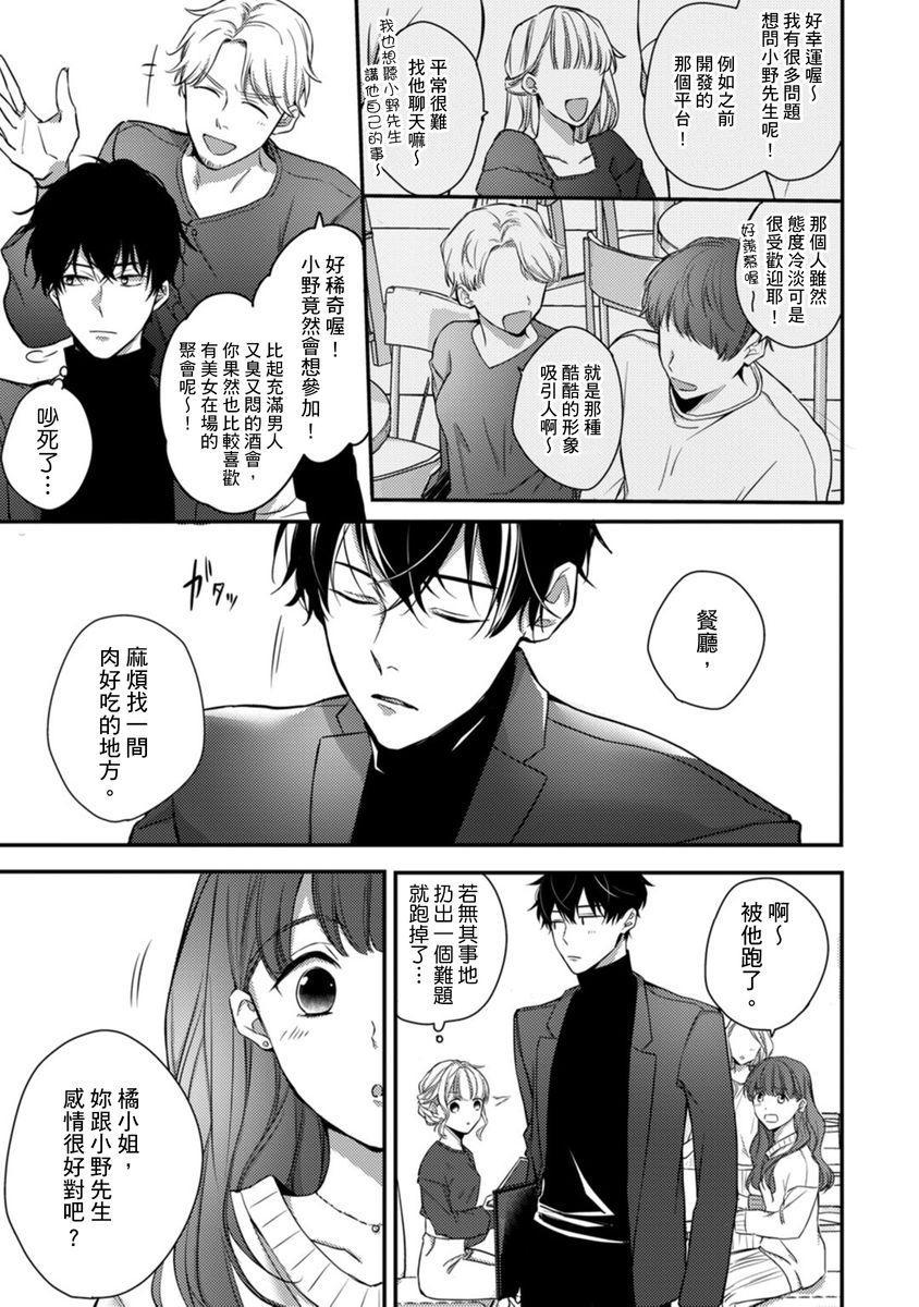 [Shichigatsu Motomi]  Sonna Kao shite, Sasotteru? ~Dekiai Shachou to Migawari Omiaikekkon!?~ 1-11  這種表情,在誘惑我嗎?~溺愛社長和替身相親結婚!? [Chinese] [拾荒者汉化组] 218