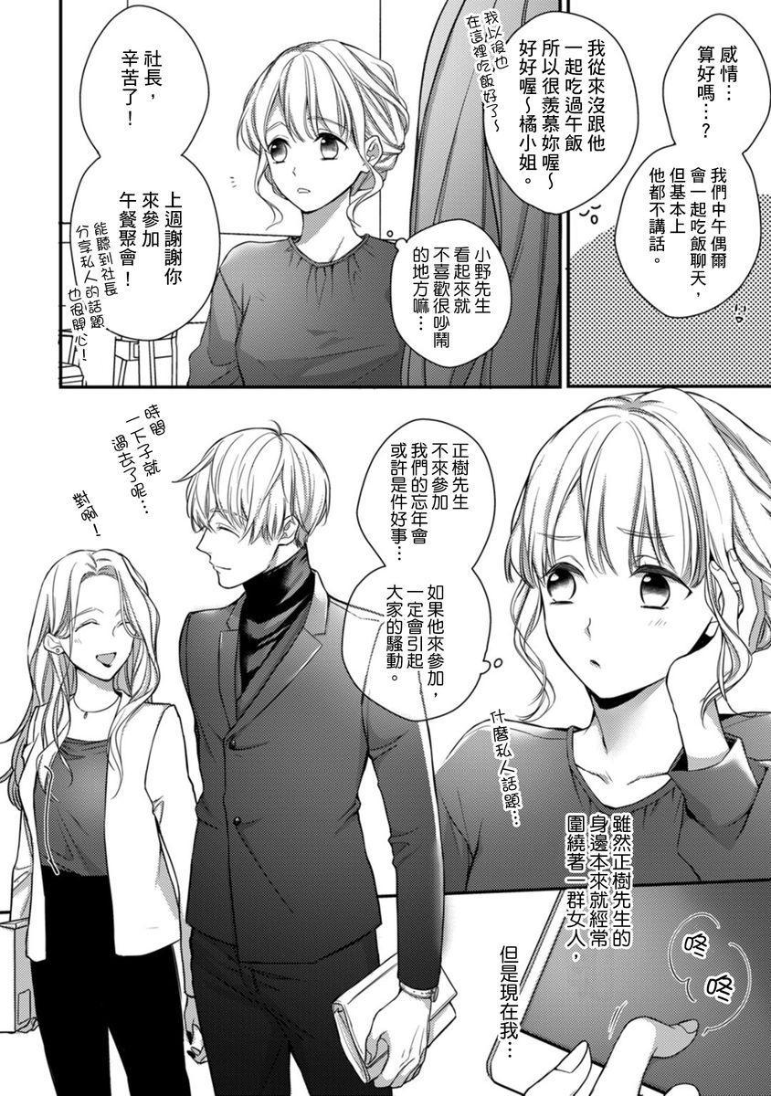 [Shichigatsu Motomi]  Sonna Kao shite, Sasotteru? ~Dekiai Shachou to Migawari Omiaikekkon!?~ 1-11  這種表情,在誘惑我嗎?~溺愛社長和替身相親結婚!? [Chinese] [拾荒者汉化组] 219
