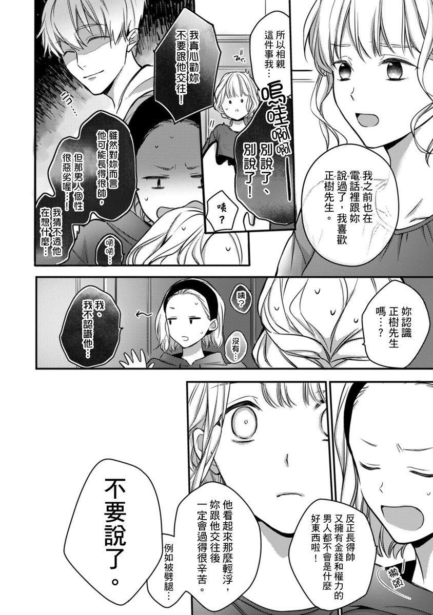 [Shichigatsu Motomi]  Sonna Kao shite, Sasotteru? ~Dekiai Shachou to Migawari Omiaikekkon!?~ 1-11  這種表情,在誘惑我嗎?~溺愛社長和替身相親結婚!? [Chinese] [拾荒者汉化组] 221