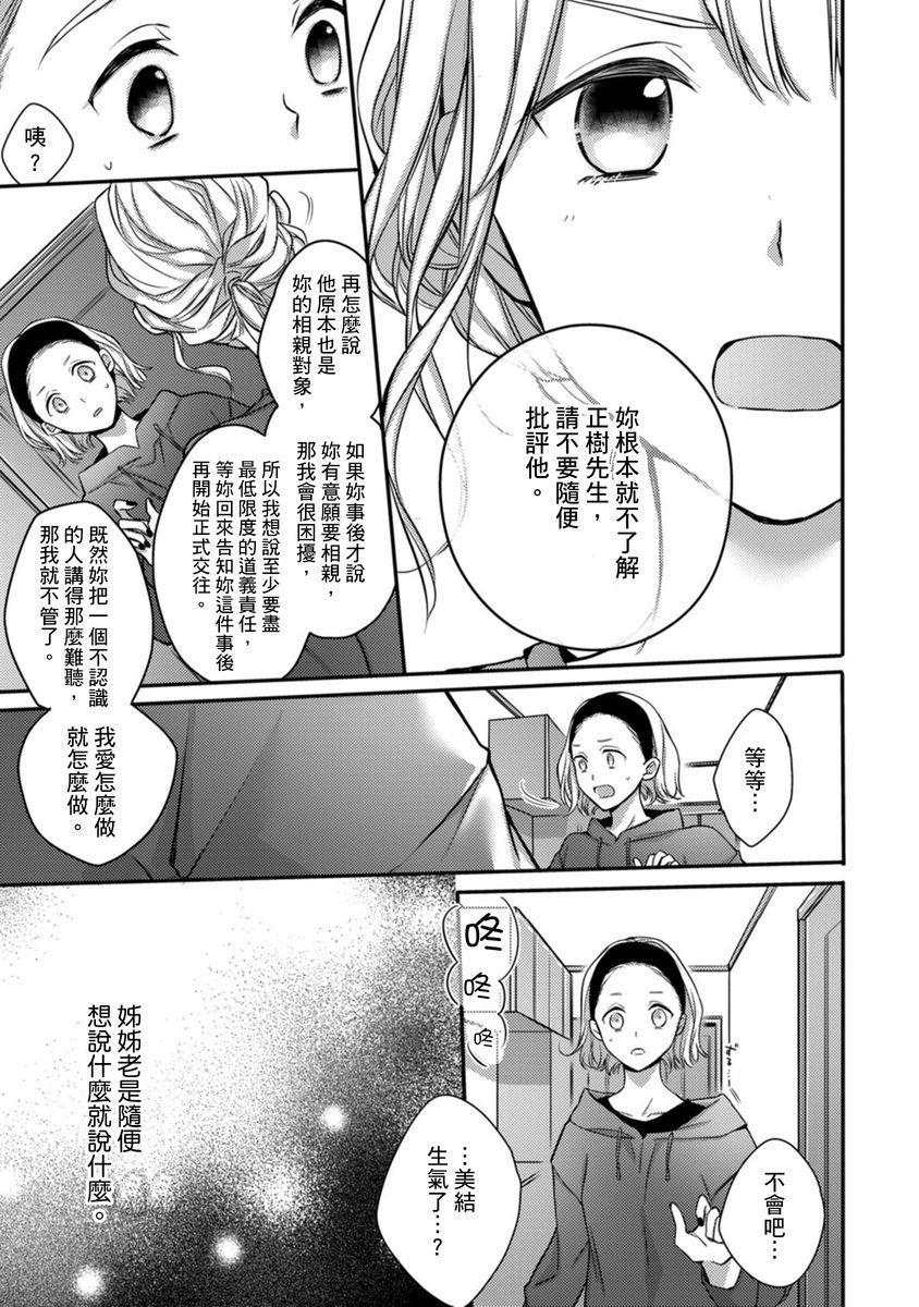 [Shichigatsu Motomi]  Sonna Kao shite, Sasotteru? ~Dekiai Shachou to Migawari Omiaikekkon!?~ 1-11  這種表情,在誘惑我嗎?~溺愛社長和替身相親結婚!? [Chinese] [拾荒者汉化组] 222