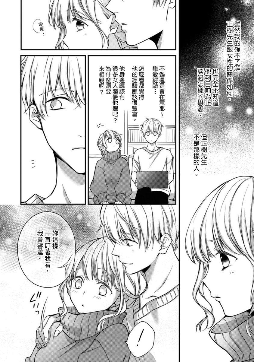 [Shichigatsu Motomi]  Sonna Kao shite, Sasotteru? ~Dekiai Shachou to Migawari Omiaikekkon!?~ 1-11  這種表情,在誘惑我嗎?~溺愛社長和替身相親結婚!? [Chinese] [拾荒者汉化组] 223