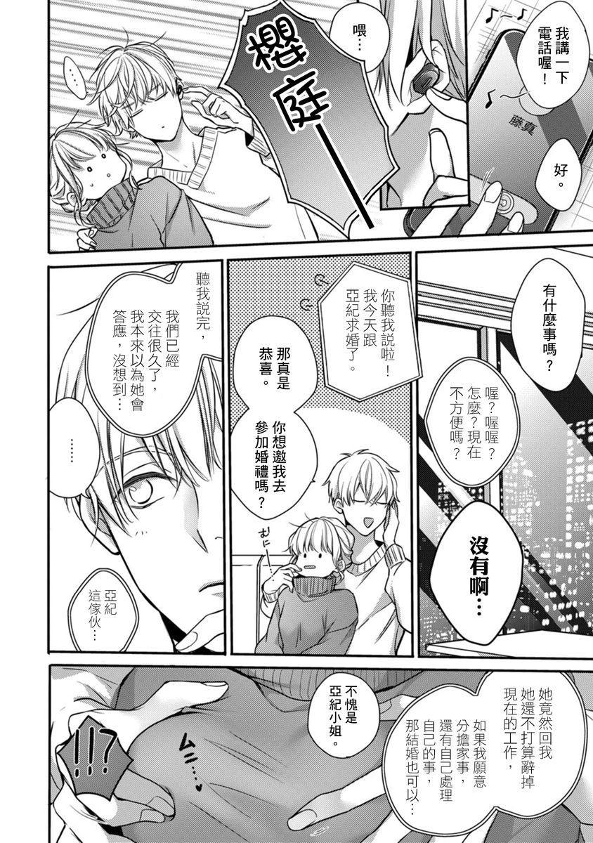 [Shichigatsu Motomi]  Sonna Kao shite, Sasotteru? ~Dekiai Shachou to Migawari Omiaikekkon!?~ 1-11  這種表情,在誘惑我嗎?~溺愛社長和替身相親結婚!? [Chinese] [拾荒者汉化组] 227