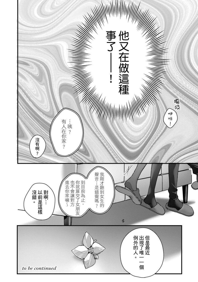 [Shichigatsu Motomi]  Sonna Kao shite, Sasotteru? ~Dekiai Shachou to Migawari Omiaikekkon!?~ 1-11  這種表情,在誘惑我嗎?~溺愛社長和替身相親結婚!? [Chinese] [拾荒者汉化组] 229