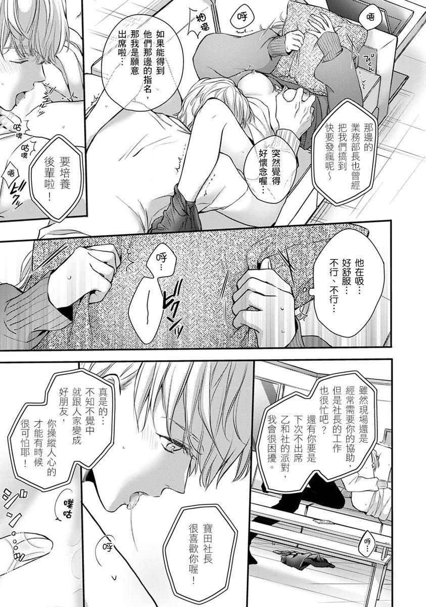 [Shichigatsu Motomi]  Sonna Kao shite, Sasotteru? ~Dekiai Shachou to Migawari Omiaikekkon!?~ 1-11  這種表情,在誘惑我嗎?~溺愛社長和替身相親結婚!? [Chinese] [拾荒者汉化组] 235