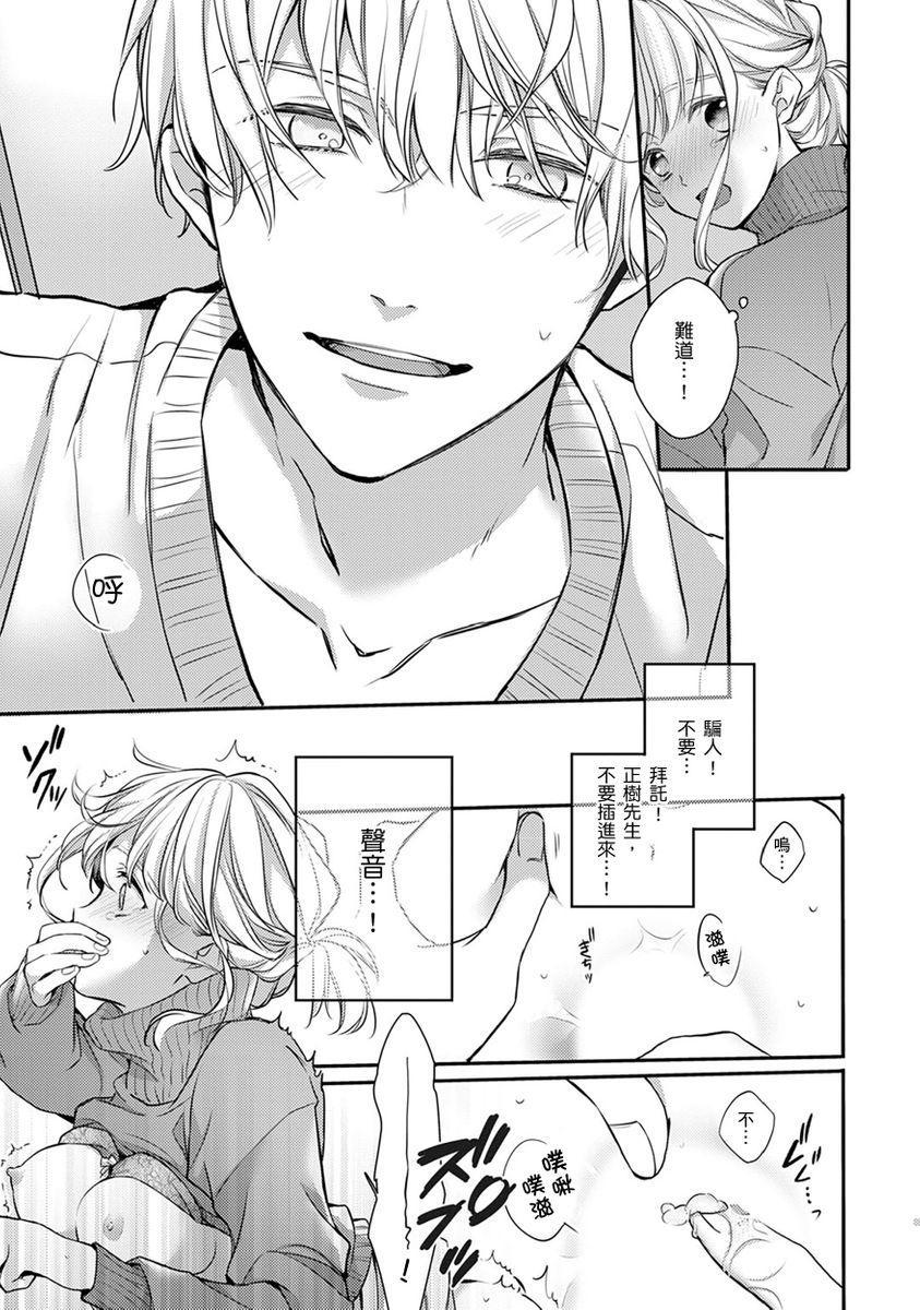 [Shichigatsu Motomi]  Sonna Kao shite, Sasotteru? ~Dekiai Shachou to Migawari Omiaikekkon!?~ 1-11  這種表情,在誘惑我嗎?~溺愛社長和替身相親結婚!? [Chinese] [拾荒者汉化组] 237