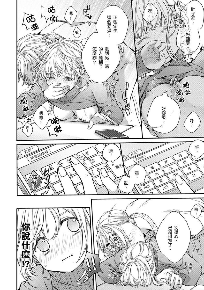 [Shichigatsu Motomi]  Sonna Kao shite, Sasotteru? ~Dekiai Shachou to Migawari Omiaikekkon!?~ 1-11  這種表情,在誘惑我嗎?~溺愛社長和替身相親結婚!? [Chinese] [拾荒者汉化组] 238