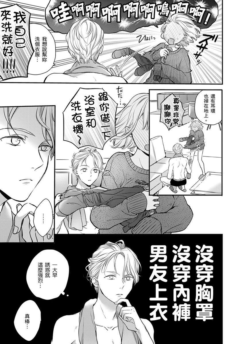 [Shichigatsu Motomi]  Sonna Kao shite, Sasotteru? ~Dekiai Shachou to Migawari Omiaikekkon!?~ 1-11  這種表情,在誘惑我嗎?~溺愛社長和替身相親結婚!? [Chinese] [拾荒者汉化组] 241