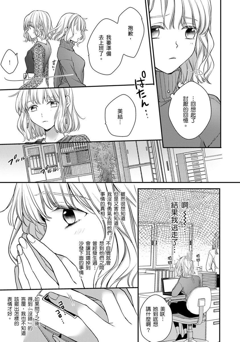 [Shichigatsu Motomi]  Sonna Kao shite, Sasotteru? ~Dekiai Shachou to Migawari Omiaikekkon!?~ 1-11  這種表情,在誘惑我嗎?~溺愛社長和替身相親結婚!? [Chinese] [拾荒者汉化组] 247