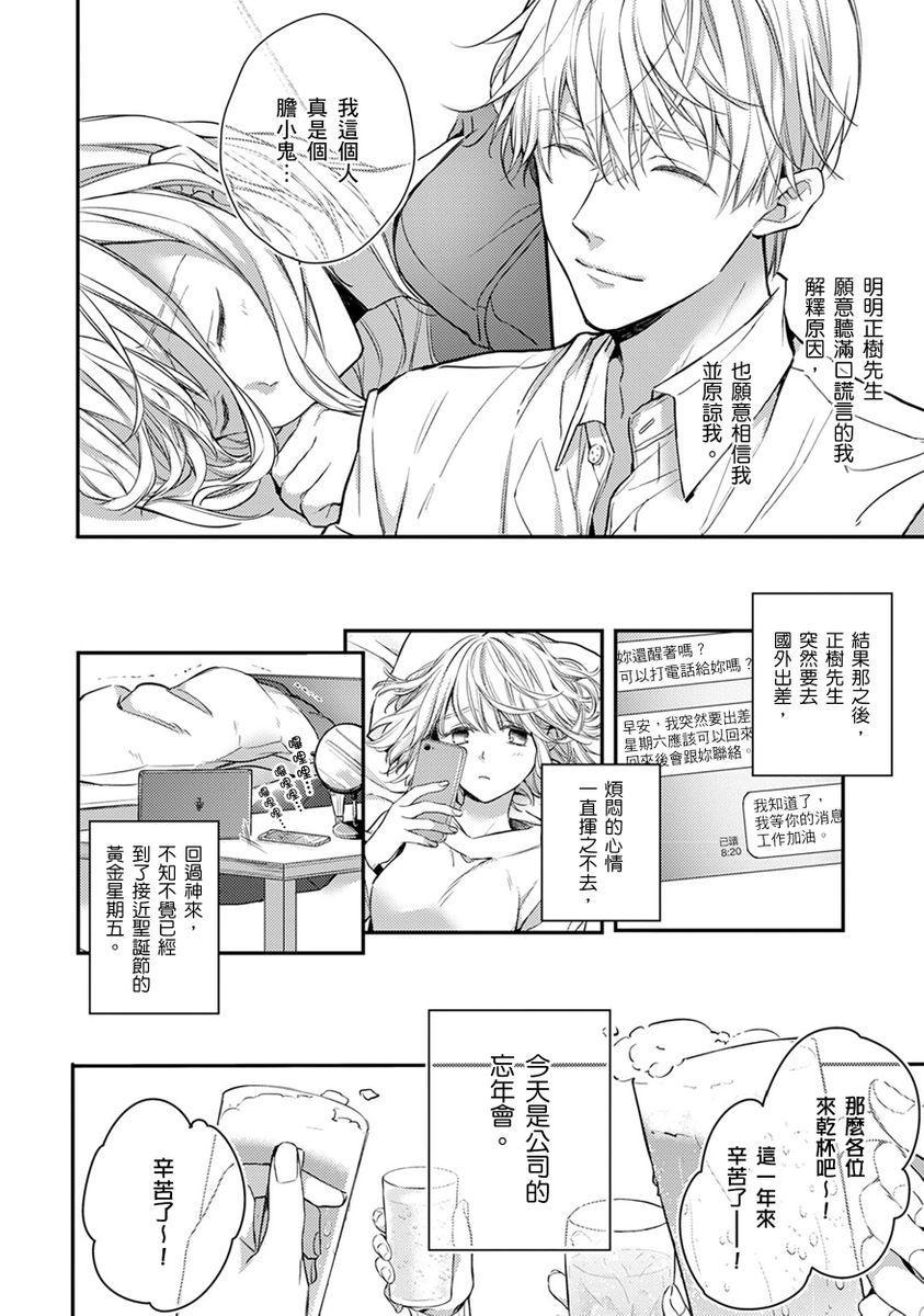 [Shichigatsu Motomi]  Sonna Kao shite, Sasotteru? ~Dekiai Shachou to Migawari Omiaikekkon!?~ 1-11  這種表情,在誘惑我嗎?~溺愛社長和替身相親結婚!? [Chinese] [拾荒者汉化组] 248