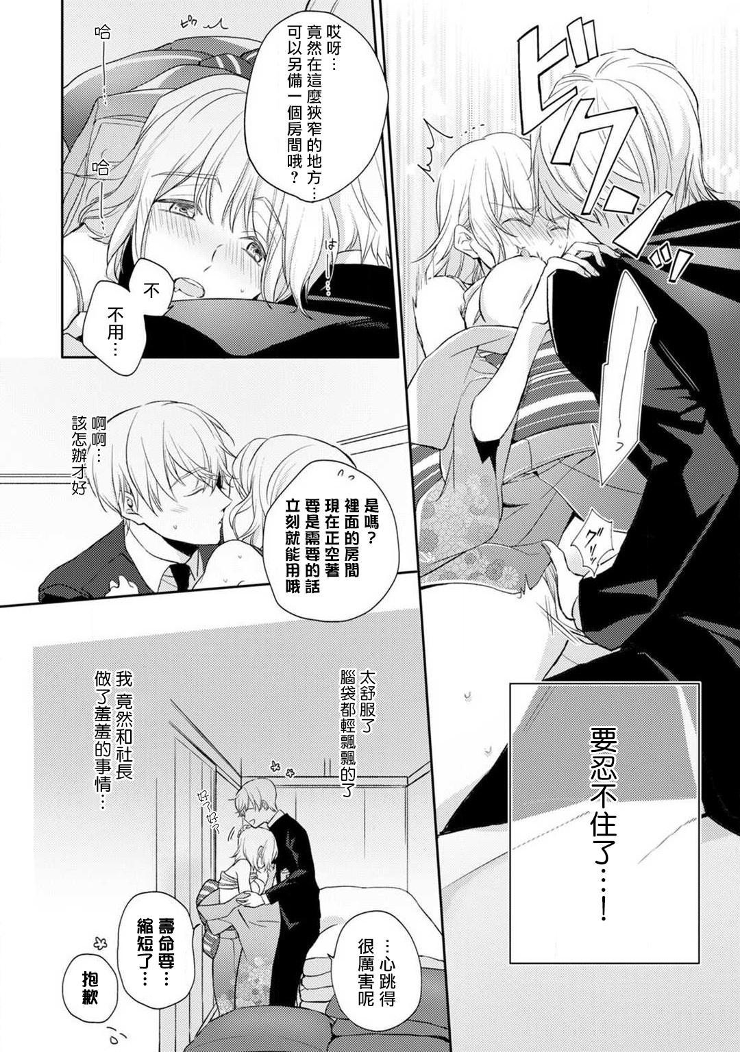 [Shichigatsu Motomi]  Sonna Kao shite, Sasotteru? ~Dekiai Shachou to Migawari Omiaikekkon!?~ 1-11  這種表情,在誘惑我嗎?~溺愛社長和替身相親結婚!? [Chinese] [拾荒者汉化组] 24