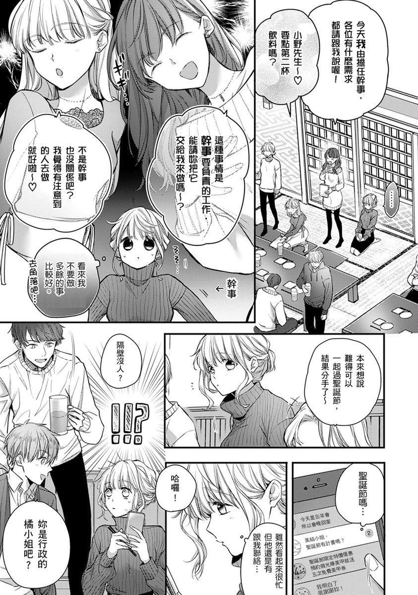 [Shichigatsu Motomi]  Sonna Kao shite, Sasotteru? ~Dekiai Shachou to Migawari Omiaikekkon!?~ 1-11  這種表情,在誘惑我嗎?~溺愛社長和替身相親結婚!? [Chinese] [拾荒者汉化组] 249